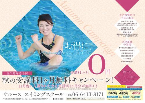 pool2018otona.jpg