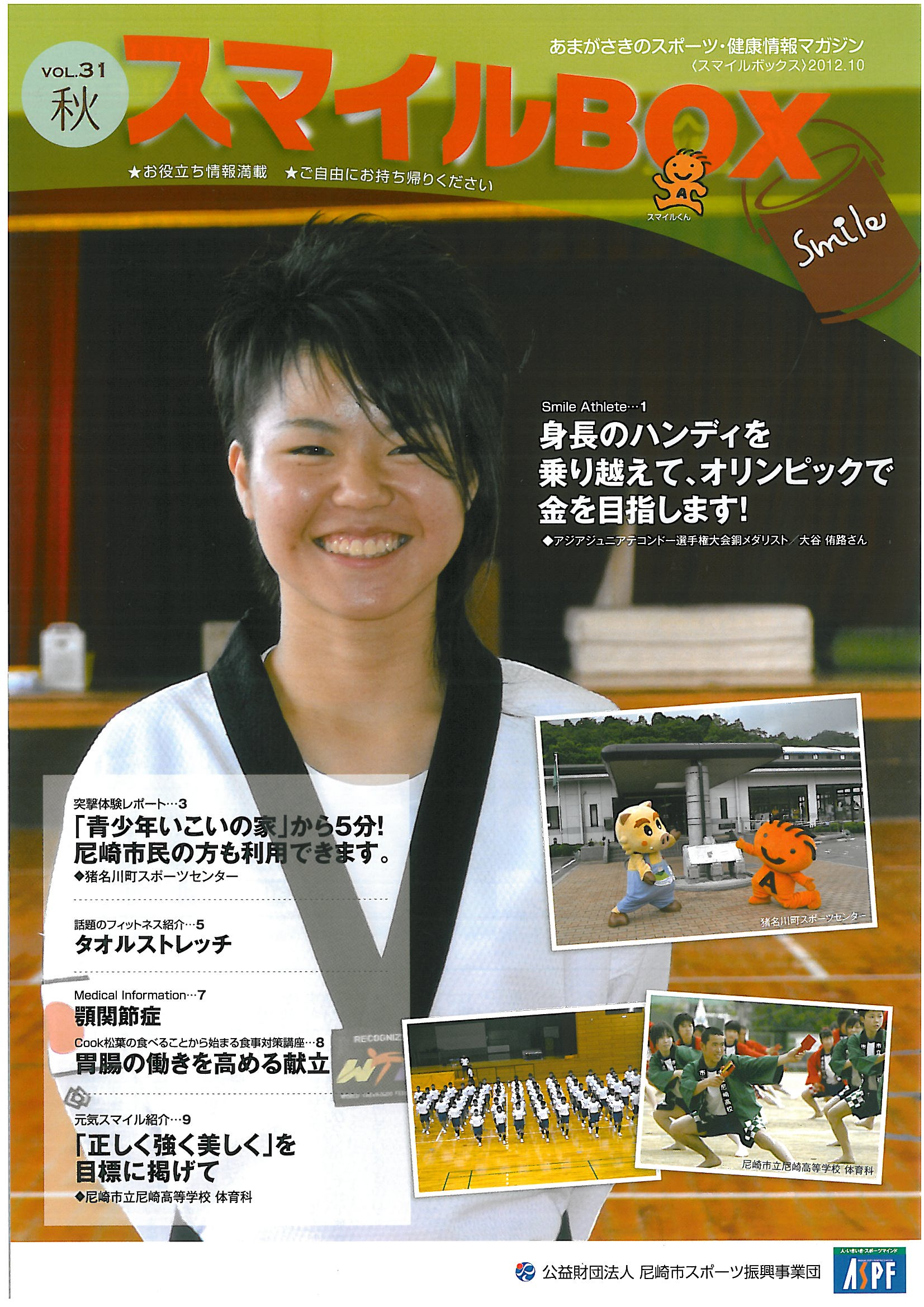 秋号2012.10発行