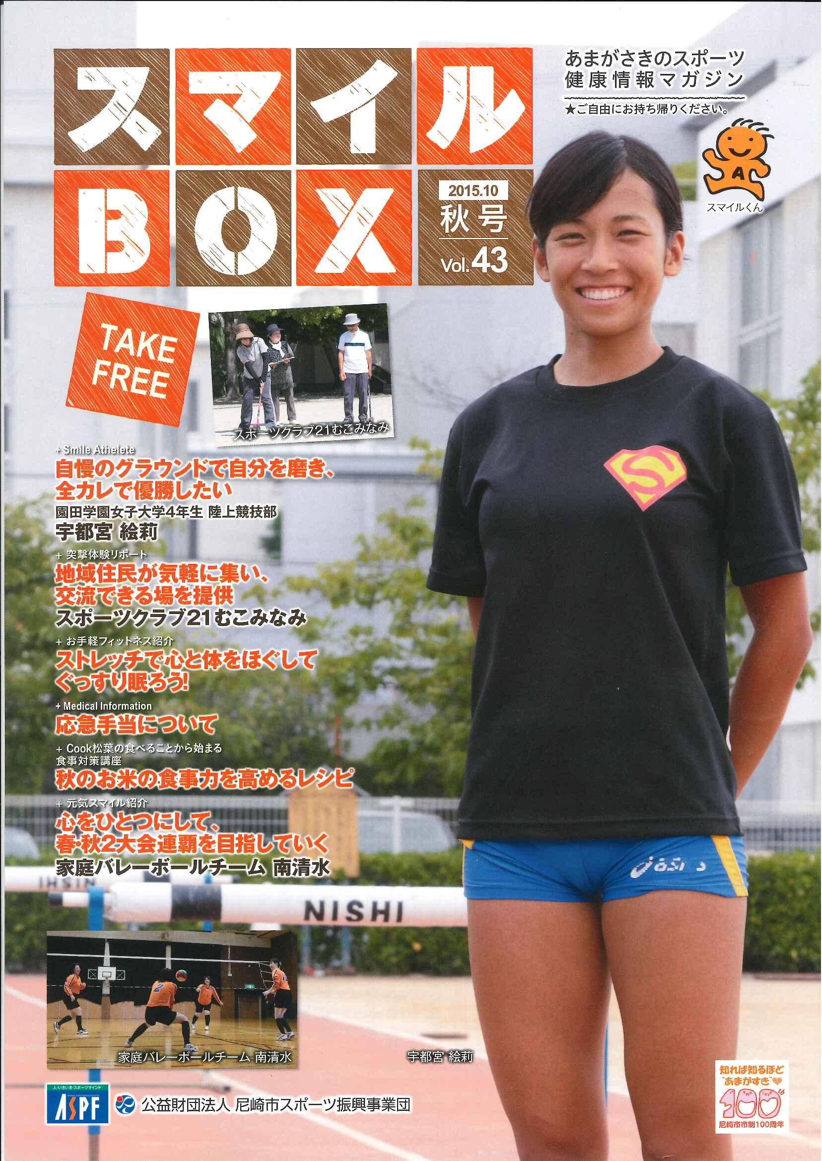秋号2015.10発行