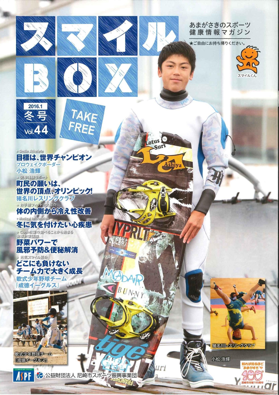 冬号2016.1発行