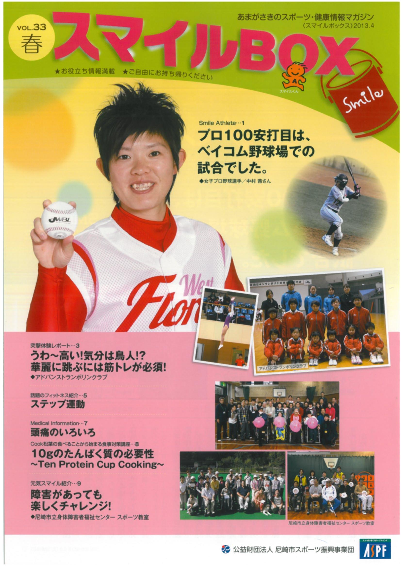 春号2013.4発行