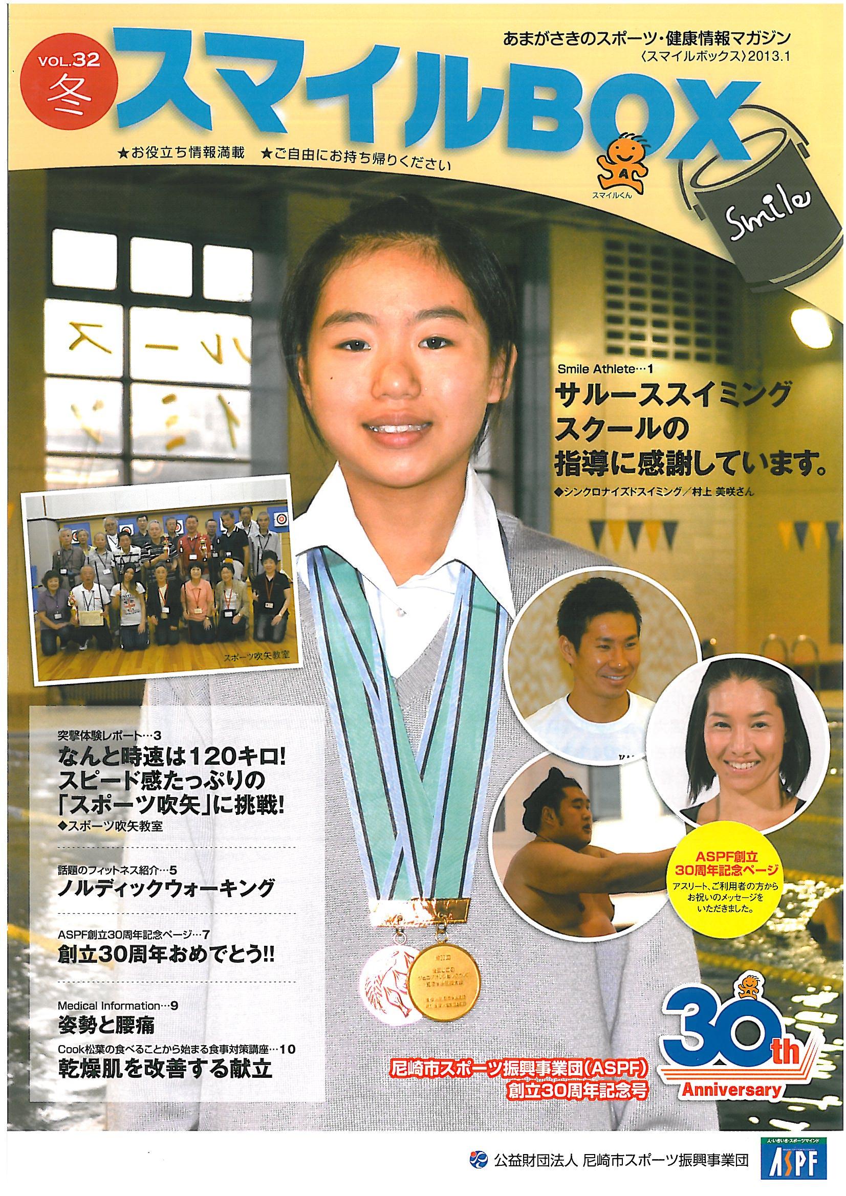 冬号2013.1発行