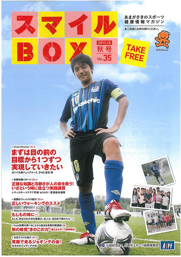 秋号2013.10発行