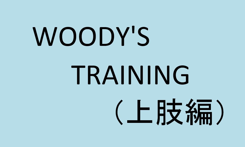 WOODY'S TRAINING(上肢編)