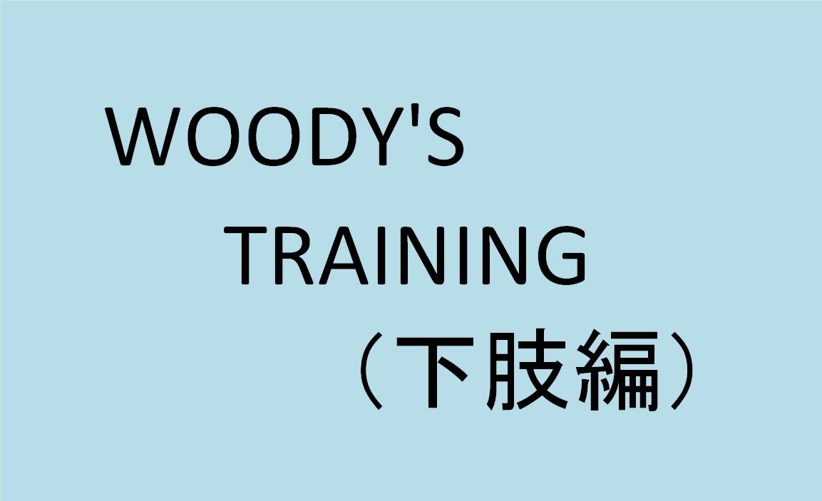 WOODY'S TRAINING(下肢編)